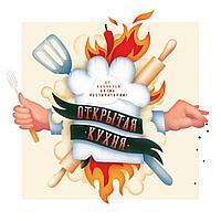 Горева-Куртышева А.: Открытая кухня. Да начнется битва рестораторов!