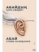 Абай Кунанбаев: Қара сөздер/Слова назидания/Книга на казахском и русском языках