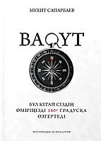 Сапарбаев М.: Бақыт