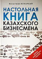 Бухарбай Б.: Настольная книга казахского бизнесмена. 2- издание