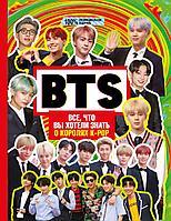 Маккензи М.: BTS. Все, что вы хотели знать о королях K-pop