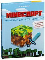 Кланг Й.: Minecraft. Лучшие идеи для твоего набора Lego