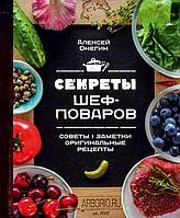 Онегин А.: Секреты шеф-поваров