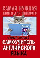 Матвеев С. А.: Самый лучший самоучитель английского языка