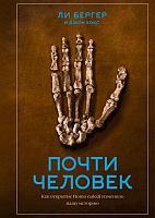 Бергер Л., Хокс Дж.: Почти человек. Как открытие Homo naledi изменило нашу историю