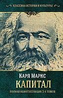 Маркс К.: Капитал. (Полная квинтэссенция 3х томов)