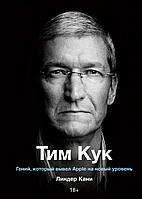 Кани Л.: Тим Кук. Гений, который вывел Apple на новый уровень