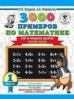 Узорова О. В., Нефедова Е. А.: 3000 примеров по математике. 1 класс. Счёт в пределах десятка