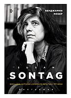 Мозер Б.: Сьюзен Зонтаг. Женщина, которая изменила культуру XX века. Биография