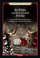 Доэрти М. Дж.: Война Алой и Белой розы
