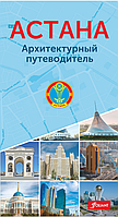 АСТАНА. Архитектурный путеводитель (Сост. Ф. Мойзер)