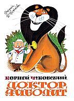 Чуковский К. И.: Доктор Айболит