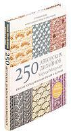 Мицухару Х.: Японские узоры для вязания крючком и на спицах. 250 авторских дизайнов Хиросе Мицухару