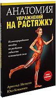 Нельсон А., Кокконен Ю.: Анатомия упражнений на растяжку