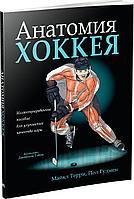 Терри М., Гудмен П.: Анатомия хоккея