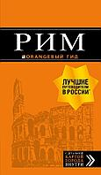 Тимофеев И. В.: Рим: путеводитель + карта. 11-е изд., испр. и доп.