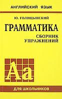 Голицынский Ю. Б.: Грамматика. Сборник упражнений