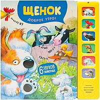 Александрова Е.: Звуковые книги. Щенок. Доброе утро!
