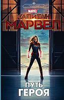 Белинг С.: Капитан Марвел. Путь героя (новеллизация)
