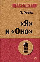 """Фрейд З.: """"Я"""" и """"Оно"""" (#экопокет)"""