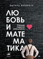 Френкель Э.: Любовь и математика. Сердце скрытой реальности