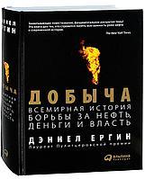 Ергин Д.: Добыча: Всемирная история борьбы за нефть, деньги и власть. Научно-популярная литература