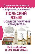 Щербацкий А., Котовский М.: Польский язык! Большой понятный самоучитель