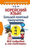 Ан А. В.: Корейский язык! Большой понятный самоучитель