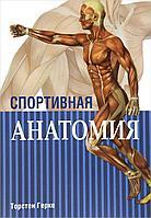 Герке Т.: Спортивная анатомия