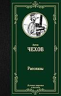 Чехов А. П.: Рассказы. Лучшая мировая классика