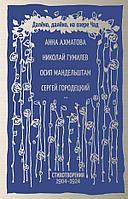 Ахматова А. А., Гумилев Н. С. и др.: Далёко, далёко, на озере Чад