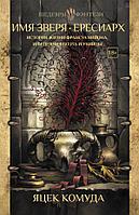 Комуда Я.: Имя Зверя. Ересиарх. История жизни Франсуа Вийона, или Деяния поэта и убийцы