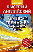 Матвеев С. А.: Речевой тренажер. Современный подход
