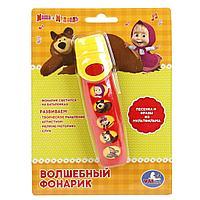 Играем вместе: Волшебный фонарик Маша и медведь, свет, звук.