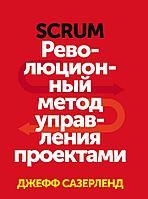 Сазерленд Дж.: Scrum. Революционный метод управления проектами