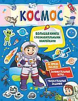 Космос. Большая книга с познавательными наклейками