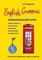 Некрасова Е. В.: English Grammar. Уникальный курс эффективного и быстрого изучения английской грамматики. 3-е