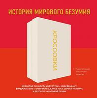 Коррал Р., Френч А., Кан Х.: Кроссовки: история мирового безумия (красная)