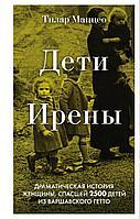 Маццео Т.: Дети Ирены. Драматическая история женщины, спасшей 2500 детей из варшавского гетто