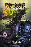 Кнаак Р.: Warcraft: Легенды. Том 5