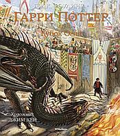 Роулинг Дж. К.: Гарри Поттер и Кубок Огня (с цветными иллюстрациями). Кн.4