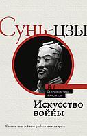 Сунь-цзы: Искусство войны. Величайшие люди и мыслители