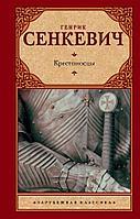 Сенкевич Г.: Крестоносцы. Зарубежная классика