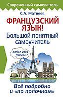 Матвеев С. А.: Французский язык! Большой понятный самоучитель
