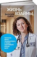 Ламас Д.: Жизнь взаймы: Рассказы врача-реаниматолога о людях, получивших второй шанс