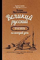 Масалыгина П. Н.: Великий русский: практикум на каждый день