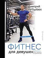 Путылин Д.: Фитнес для девушек. Тело мечты без тренеров и диетологов