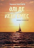 Жексембиева З.: Әлі де кеш емес