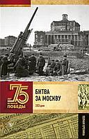 Сульдин А. В.: Битва за Москву. Полная хроника