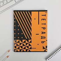 Тетрадь А5, 96 листов на скрепке, уф-лак «Геометрический горчичный»